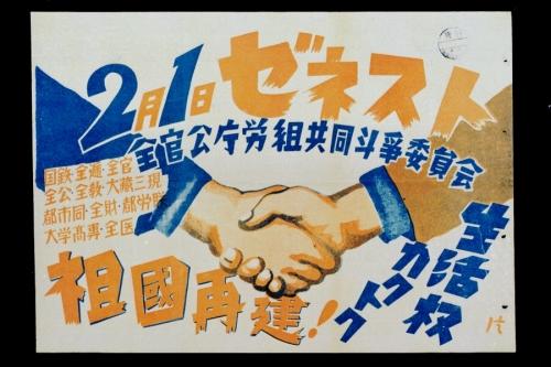 宣傳1947年2月1日全國總罷工的工會海報。
