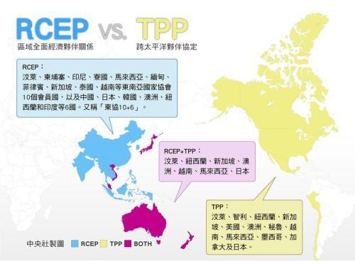 RCEP與TPP參與國示意圖(中央社)