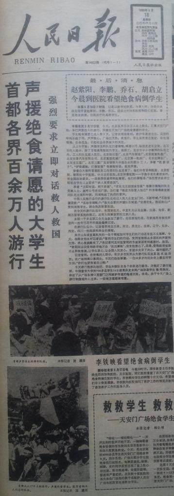 1989年5月18日《人民日報》關於17日百萬人大遊行的報導,特別提及工人隊伍,左下方配有首鋼工人遊行隊伍的照片。
