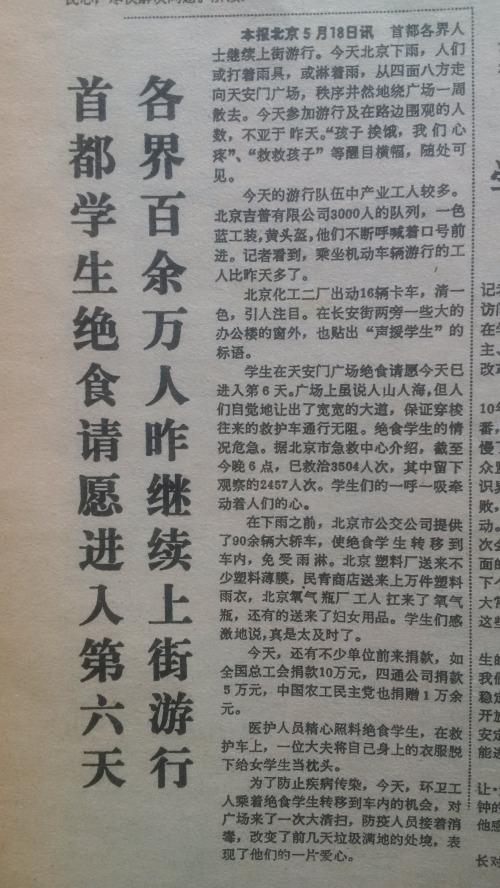 1989年5月19日《人民日報》關於18日天安門廣場情況的報導,提及北京吉普三千工人、北京化工二廠16輛卡車參加遊行,全國總工會捐款十萬元,環衛工人清掃廣場等等。