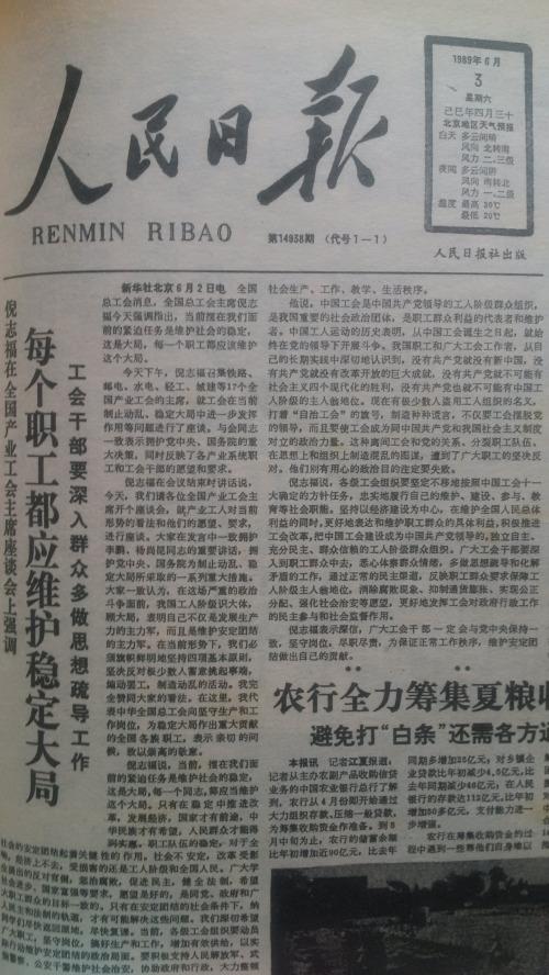 1989年6月3日《人民日報》頭條新聞:6月2日,全國總工會主席倪志福與17個全國產業工會的主席舉行座談,強調工會必須維護大局,點名攻擊運動期間湧現的「自治工會」。