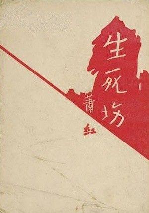 蕭紅本人設計的《生死場》封面。以「奴隸社」名義出版的《奴隸叢書》之一,在1935年出版。 創立「奴隸社」的魯迅,有這樣的解說:『這奴隸,是受壓迫者,用來做叢書名,是表示了奴隸的反抗。所以,統治者和「正人君子」們,一看到這類字樣就深痛惡絕,非禁止不可的。』