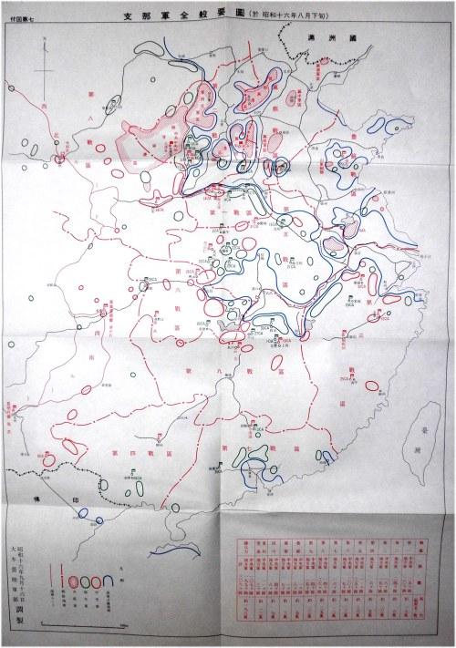 日帝大本營陸軍部繪製的1941年8月下旬大陸形勢圖。藍線:日軍佔據地域 斜線紅圈:共軍集結地域 紅圈:蔣軍集結地域