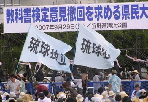 在2007年9月沖繩民眾抗議日本政府刪除歷史教科書中關於日軍強迫沖繩平民集體自殺史實的集會上,民眾打出「琉球獨立」的旗號。