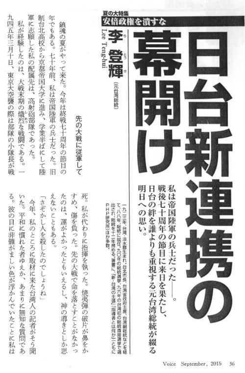 李登輝在日本雜誌《Voice》的「不要讓安倍政權垮掉」特輯中發表的文章《打開新的日台提攜的序幕》。