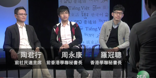 2015年4月,三位當時在美國華盛頓出席「領袖研習營」的學聯領袖,在自由亞洲電台總部接受訪問,討論雨傘後香港形勢。 (來源:http://alturl.com/dervc)