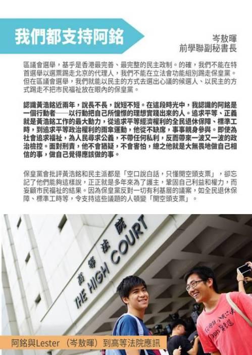 社民連黃浩銘2015年區議會選舉宣傳單張