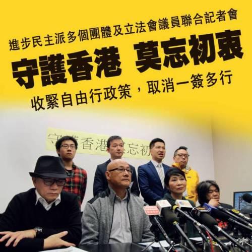 2015年,同一個梁國雄和其他「進步民主派」政客要求「取消一簽多行,杜絕走水貨行為」(「進步民主派:守護香港,莫忘初衷」http://www.inmediahk.net/node/1032269)