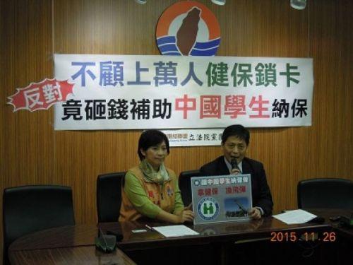2015年11月26日,台聯召開記者會,反對陸生納保(圖片來源:台聯立院黨團)