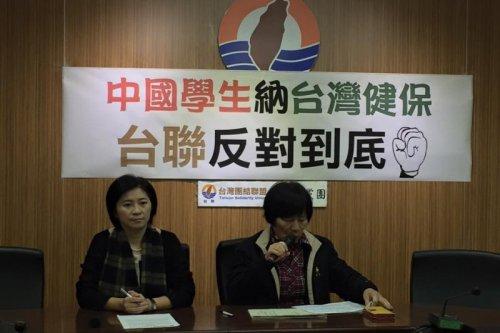 台聯立院黨團表示,將反對陸生納保到底。(台聯青年軍臉書)