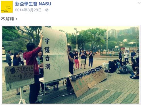 新亞學生會在台灣「太陽花運動」期間發表照片,「不解釋」的「守護台灣」。我們恰恰必須要問的是:是誰的台灣?(新亞學生會NASU臉書專頁)