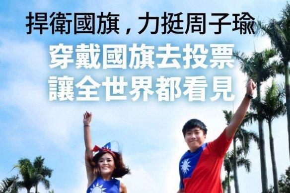 國民黨候選人朱立倫在其臉書上發表的宣傳。