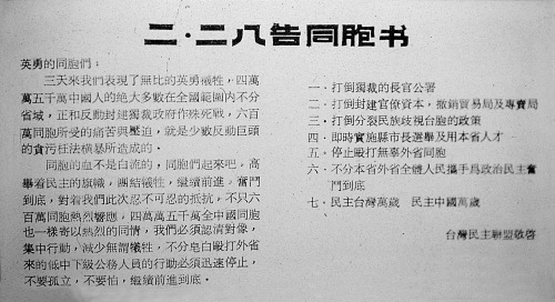 署名台灣民主聯盟的《二·二八告同胞書》。
