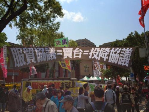 太陽花運動現場(台灣社會科學研究會)