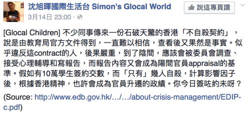 沈旭輝關於「不自殺契約」的第一次發言(臉書)