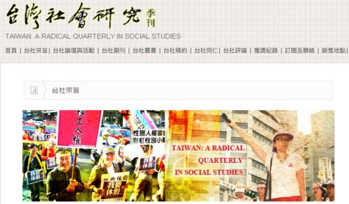 台社網站剪影。
