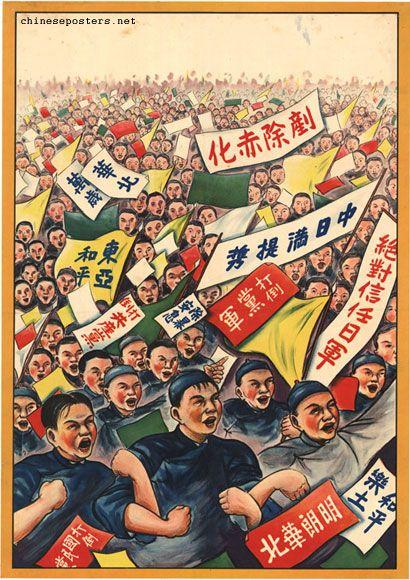 1938年華北日偽政權宣傳海報,描繪著日帝眼中的「支那人」,在進行一場虛構的「本土反共親帝」示威。 2016年的今日,當年的虛構,在港台成為了事實。
