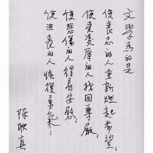 陳映真先生遺墨:「文學為的是 使喪志的人重新燃起希望;使受凌辱的人找回尊嚴;使悲傷的人得着安慰;使沮喪的人恢復勇氣...」